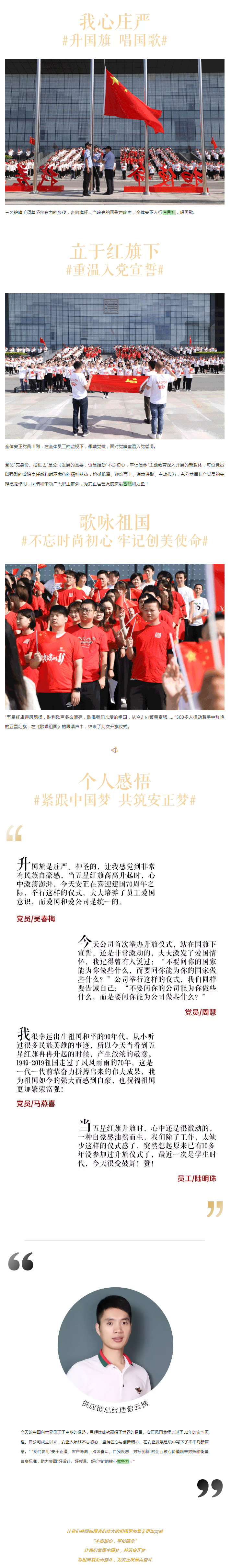 幸福中国70年丨秋风猎国旗,晨曦迎华诞!.jpg